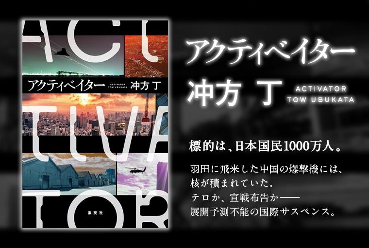 本屋大賞作家・冲方丁の新作小説『アクティベイター』を、noteにて期間限定で全文無料公開!!