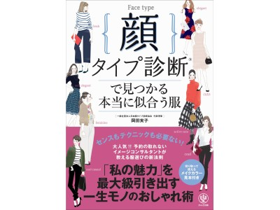本と連動した診断サイトも公開!似合う服は顔で決まる「顔タイプ診断(R)」が待望の書籍化!! これで一生おしゃれに迷いません