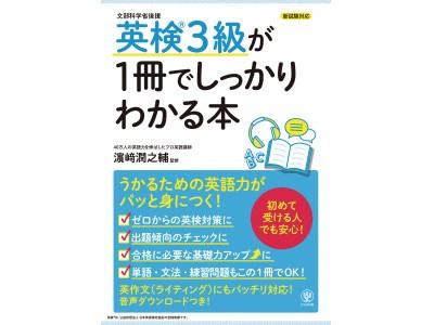 英検3級を受けるなら、この1冊に決まり! ベストセラーの『1冊でしっかりわかる本』シリーズに、英検3級バージョンが登場しました