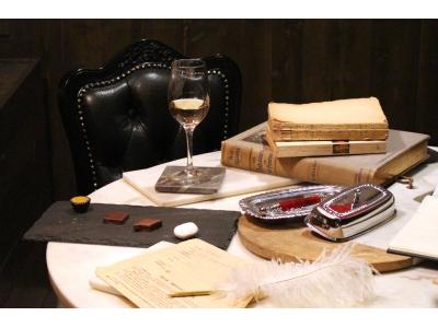 世界で唯一、イルサンジェーのチョコレートとワインをゆったり楽しめるセミプライベート空間「イルサンジェー東京ブティック サロン&ミュージアム」新店オープン。1月9日(月)から。