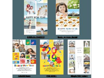 【元日に届けるには今週末に年賀状の作成を!】多くのママから支持を集める、年賀状作成アプリの決定版 『スマホで年賀状』人気デザインTOP5発表!
