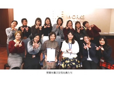 "「WOMAN'S VALUE AWARD 2019」""優秀賞""を受賞"