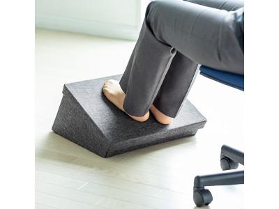 靴や小物を収納可能で、コンパクトに折り畳めるフットレストを10月12日発売