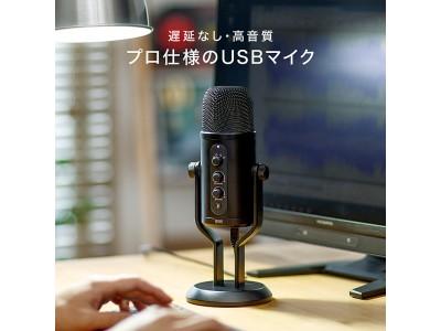 ハイレゾ録音に対応した、遅延なし・高音質のUSBコンデンサーマイクを3月26日発売