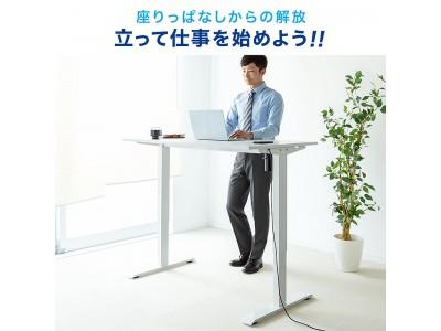 「立つ」・「座る」を取り入れて働き方を変えられる電動上下昇降デスクを5月22日発売
