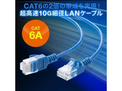 超極細3mmの細径で柔らかく取り回しやすいCAT6A LANケーブルを7月9日発売