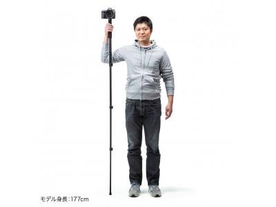 狭いスペースでも安定した撮影ができるカメラ一脚2種を発売。