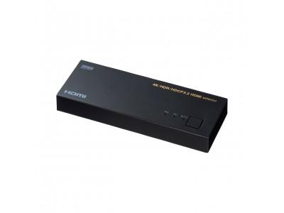 複数のHDMI機器の映像・音声を1台のディスプレイに切り替え出力できる切替器を発売。