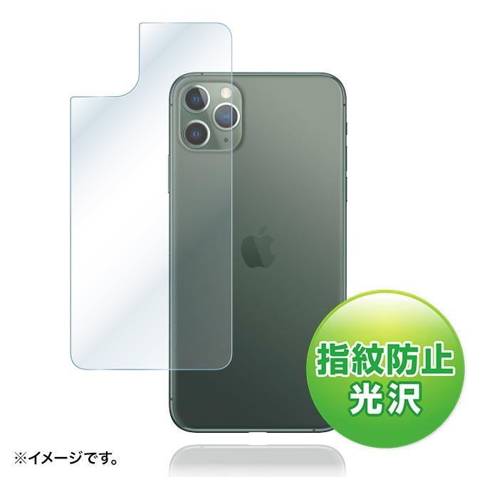 Apple iPhone 11・11 Pro・11 Pro Maxの背面を守る保護フィルムを発売。 画像