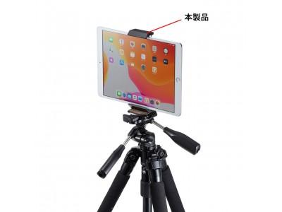 タブレットを三脚に固定することができるタブレットホルダーを発売。