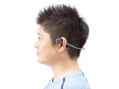 耳をふさがず周りの音を聞きながら使えるBluetooth骨伝導ヘッドセットを発売。
