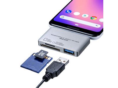 Type-C搭載のスマートフォンやタブレット、パソコンで使えるUSBポート付きカードリーダーを発売