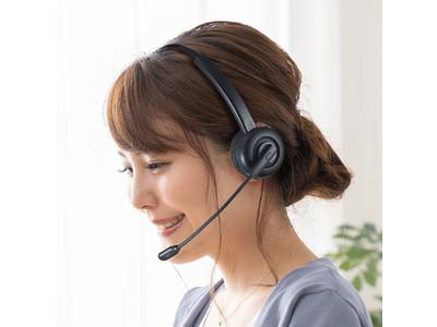 WEB会議やテレワークに最適な片耳オーバーヘッドタイプのBluetoothヘッドセットを発売