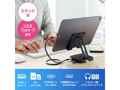 HDMIポート、SDカードスロットを搭載、タブレットスタンド付きType-Cドッキングハブを発売