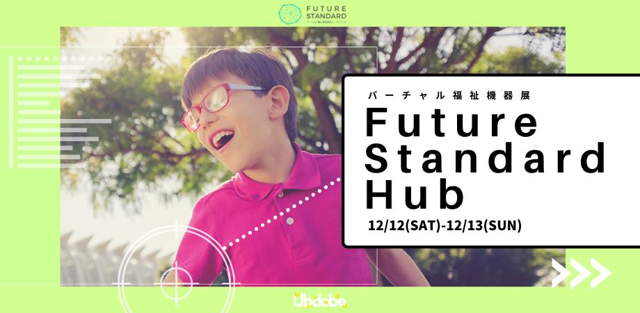 未来のスタンダードを創る!オンライン開催のバーチャル福祉機器展【Future Standard Hub】を12月12日・13日に開催。出展企業の受付を開始しました。