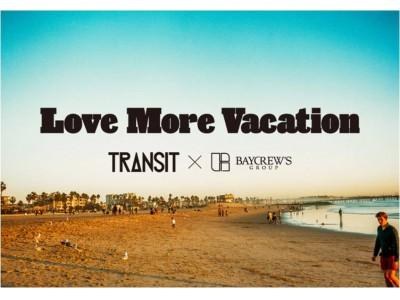 ベイクルーズ×雑誌『TRANSIT』 ANAで行くカルフォルニア旅行や星野リゾートの宿泊券などが当たる「LOVE MORE VACATION」キャンペーン実施