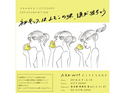 イラストレーターたなかみさき × CITYSHOP POP UP EXHIBITION 「初キッスはレモンの味、涙が出ちゃう」