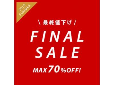 春夏アイテムが最大70%OFF!ファッション通販サイト「ベイクルーズストア」にて「FINAL SALE」開催