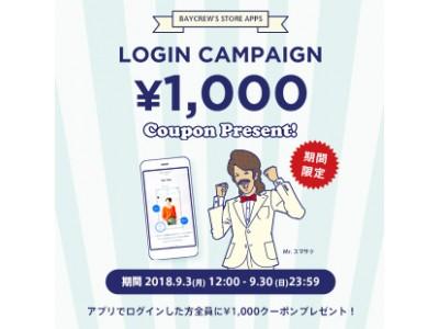 アプリでログインした方全員に1,000円クーポンプレゼント!BAYCREW'S STOREアプリリニューアルを記念して「アプリログインキャンペーン」を開催