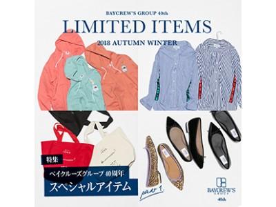 ベイクルーズグループ40周年記念!ファッション通販サイト「ベイクルーズストア」にてスペシャルアイテムを販売!