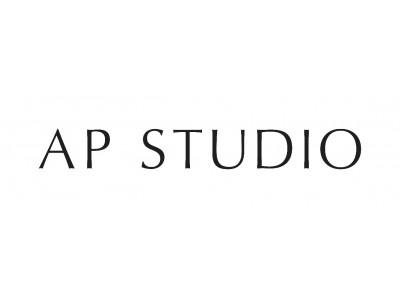 ベイクルーズグループの株式会社ラクラスが展開する「AP STUDIO」が、10月5日(金)グランフロント大阪に新店をOPEN