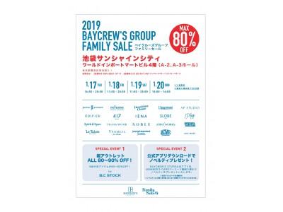"""BAYCREW'S GROUP BRAND大集合!!!""""冬のファミリーセール"""" 1/17(木)より開催!"""