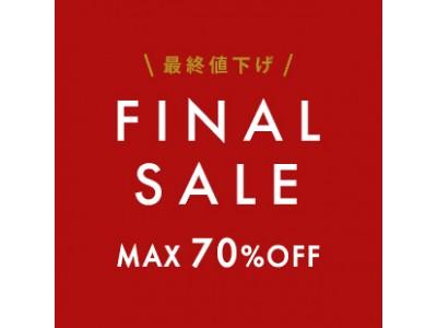最終値下げ!秋冬アイテムがMAX70%OFF!ファッション通販サイト「ベイクルーズストア」にて「FINAL SALE」開催