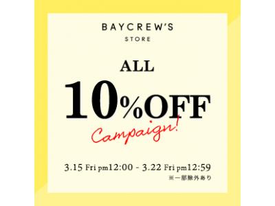 春のスタイリングに欠かせないアイテムが10%OFFに!ファッション通販サイト「ベイクルーズストア」にて「ALL 10%OFF Campaign」開催