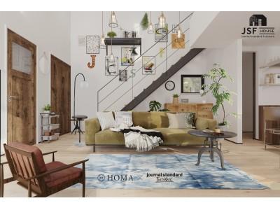初の新築住宅をプロデュース!「JSF HOUSE (journal standard Furniture HOUSE)」2019年3月14日(木)発売開始