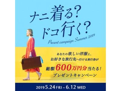 総額600万円分!好きなアイテムと旅先が選べる!ファッション通販サイト「ベイクルーズストア」にて「ナニ着る?ドコ行く?キャンペーン」を開催!