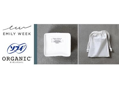 EMILY WEEK × 『ソフィ ORGANIC(R) オーガニックコットン』「#じぶんにいいこと」ポーチプレゼントキャンペーン