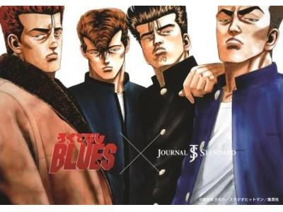 『ろくでなしBLUES』×『JOURNAL STANDARD』Special …