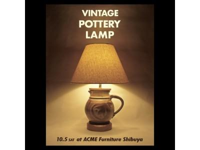 今年の1月に発売し大好評だった企画の第2弾。LAで買い付けたヴィンテージのポッタリー (陶器) をランプにカスタム!!「Vintage POTTERY LAMP」10月5日(土)発売!