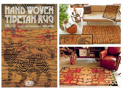 厳選された約40枚のTIBETAN TIGER RUGがACME Furniture 目黒通り店に集結!「TIBETAN TIGER RUG FAIR」10月11日(金)スタート!