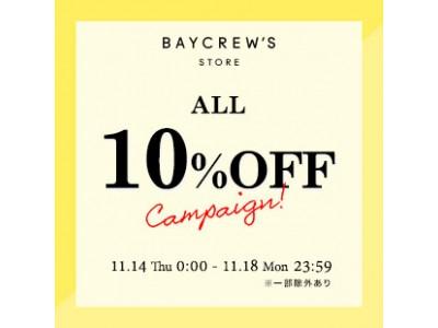 冬のスタイリングに欠かせないアイテムが10%OFFに!ファッション通販サイト「ベイクルーズストア」にて「ALL 10%OFF Campaign」開催