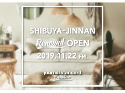 3店舗目のリニューアルは渋谷・神南!「JOURNAL STANDARD FURNITURE 神南店」11月22日(金)・リニューアル オープン。