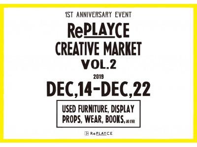 代々木上原のRePLAYCEの1周年を記念したイベント!「RePLAYCE CREATIVE MARKET  VOL.2」インテリアに携わるプロの私物やプロップなどを販売!