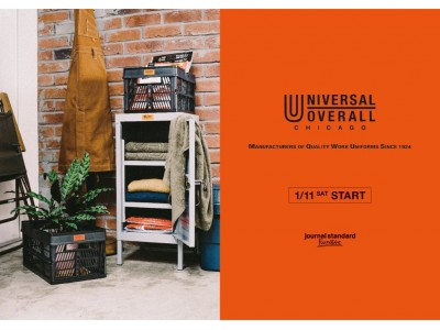 UNIVERSAL OVERALL初となるインテリア・アイテムのリリース!「UNIVERSAL OVERALL×journal standard Furniture」