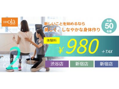 美しくしなやかな身体づくりを目指す「B・B・V ola」2月限定先着50名様対象、各店舗でプログラム体験料が¥980(税別)に!