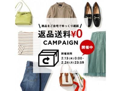 気になる商品をご自宅でゆっくり確認 ファッション通販サイト「ベイクルーズストア」にて「返品送料無料キャンペーン」開催