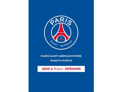 2020/3/7 名古屋PARCOにパリ・サン=ジェルマン公式SHOPが東海地区に初オープン致します。