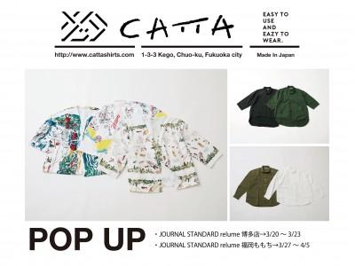 福岡のシャツブランド「CATTA」の POP UPを JOURNAL STANDARD relumeの福岡2店舗で開催!
