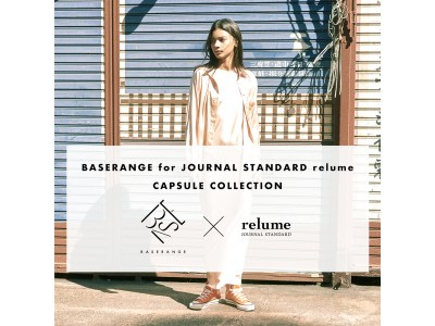 "JOURNAL STANDARD relumeが大人気ブランドBASERANGEとのコラボカプセルコレクション""BASERANGE for JOURNAL STANDARD relume""をリリース!"