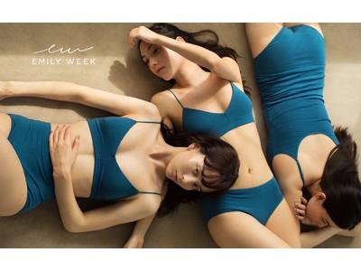 女性のバイオリズムに寄り添うファッションブランド「エミリーウィーク(EMILY WEEK)」ニュウマン横浜店が6/24(水)オープン。