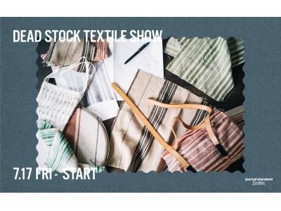 7月17日(土)より、渋谷店・大阪店・福岡店・BAYCREW'S STOREで販売開始。「DEAD STOCK TEXTILE SHOW」開催!
