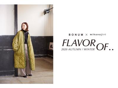 サスティナブルリメイクブランドBONUMがファッションディレクター野尻美穂さんとコラボレーション!「FLAVOR OF..」をテーマに作られたアイテムとスペシャルルックが10/8(木)に公開