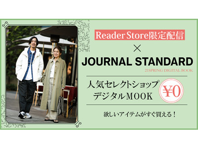 Sonyの電子書籍ストア「Reader Store」と「JOURNAL STANDARD」のコラボレーション、JOURNAL STANDARD 21SPRING DIGITAL BOOKをローンチ!