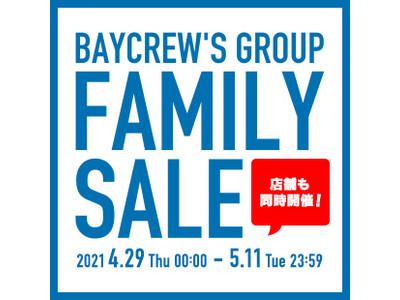 ファッション通販サイトBAYCREW'S STORE&各店舗にて「FAMILY SALE」開催!
