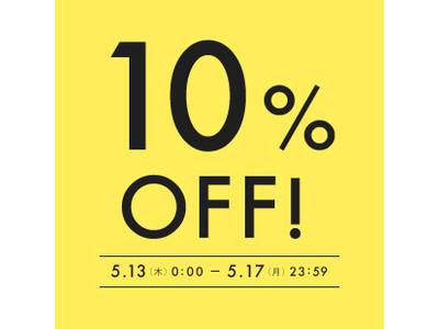 ファッション通販サイト「ベイクルーズストア」にて10%OFFキャンペーン開催!
