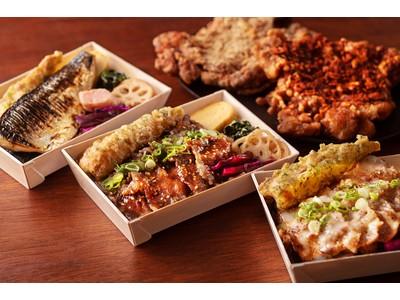 表参道で人気のお弁当・お惣菜専門店「ごっつ食べなはれ」5月14日(金)より渋谷ヒカリエ ShinQsにて期間限定出店